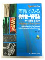 画像でみる脊椎・脊髄 その基礎と臨床
