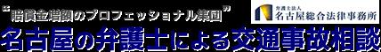 交通事故・後遺障害に強い名古屋市の弁護士の無料相談|愛知県