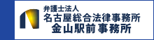 名古屋総合法律事務所事務所金山
