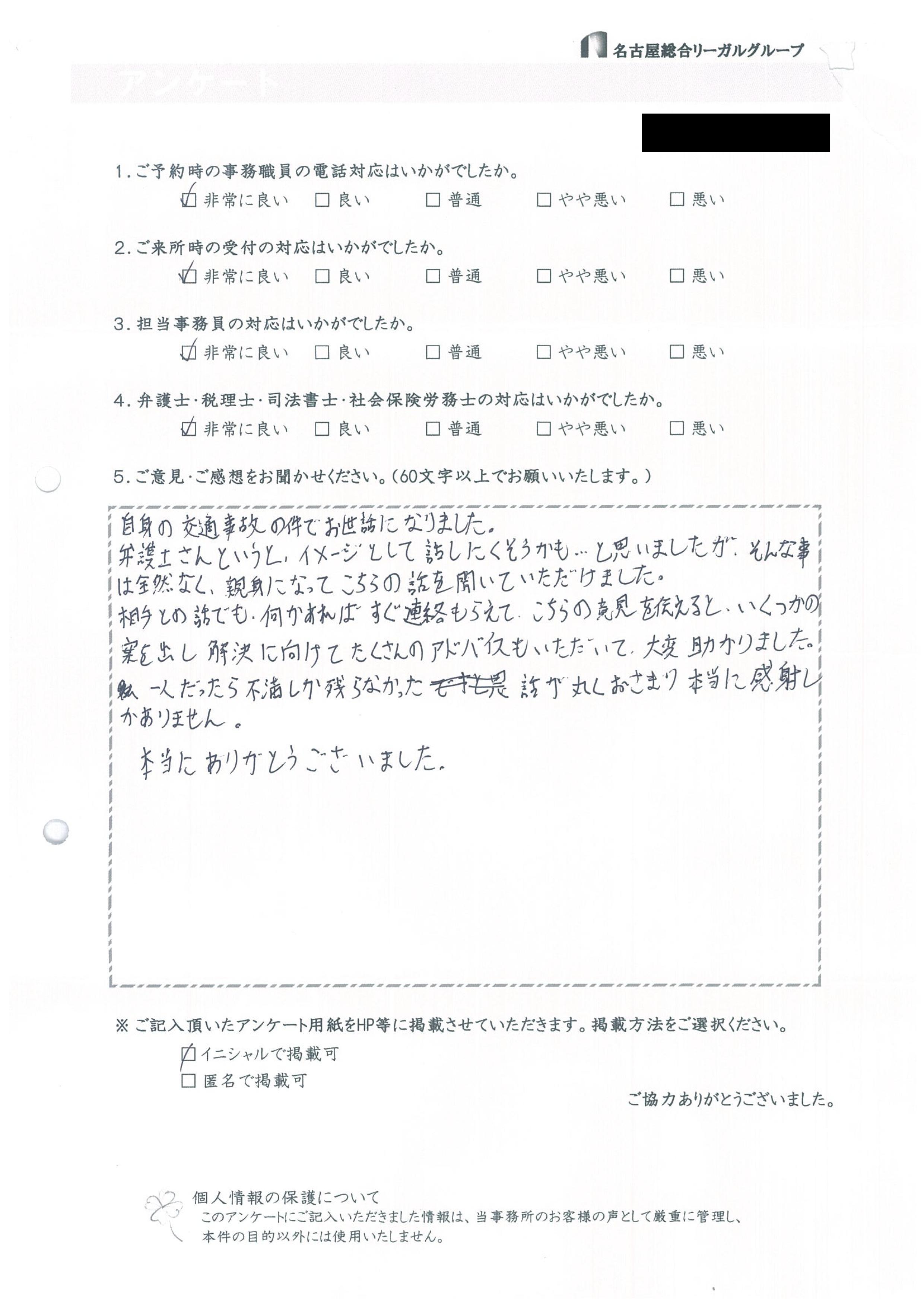 No.14 匿名希望 様