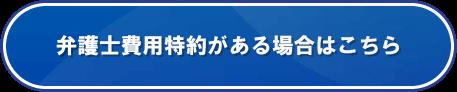 hiyou-tokuyaku