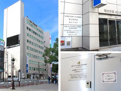 金山事務所のビル外観、ビルの入口、事務所入口