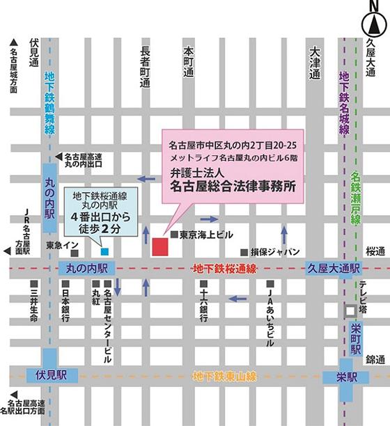 名古屋市中区丸の内二丁目20番25号 丸の内STビル6階