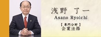 im_asano-syaroushi