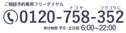 ご相談予約専用フリーダイヤル 0120-758-352 平日・土日祝6:00~22:00