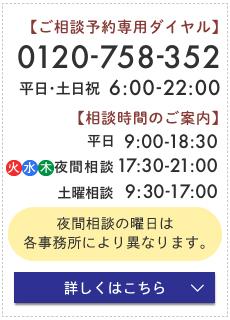 相談料・着手金0円 0120-758-352 受付:平日・土日祝 6:00~22:00