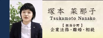 im_tsukamoto