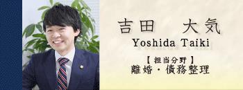 im_yoshida